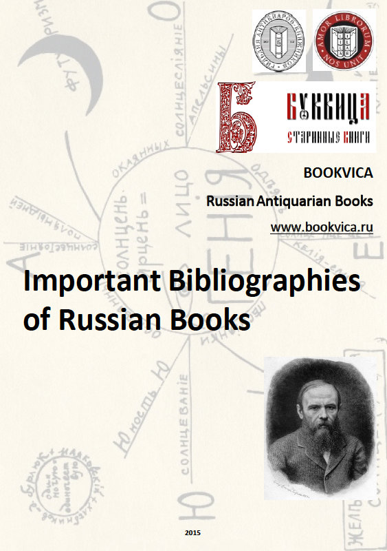 Important Bibliographies of Russian Books 2015