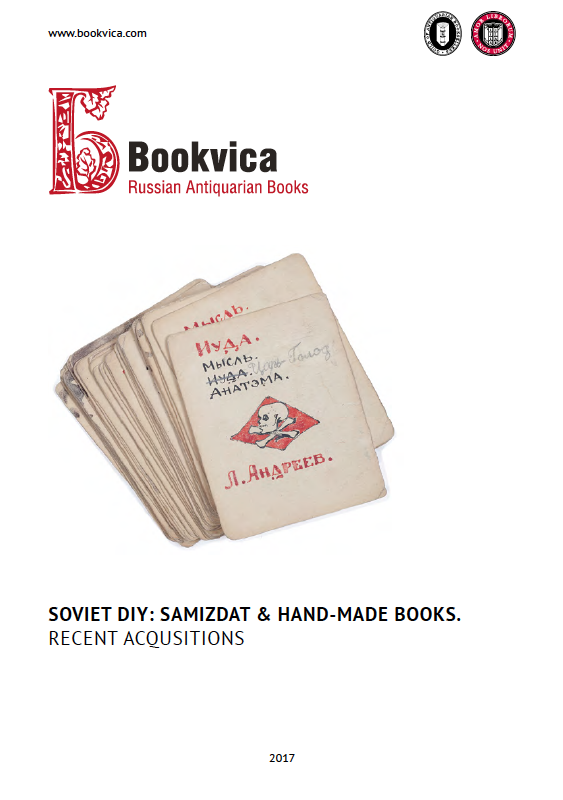 Soviet DIY: Samizdat & Hand-Made Books 2017