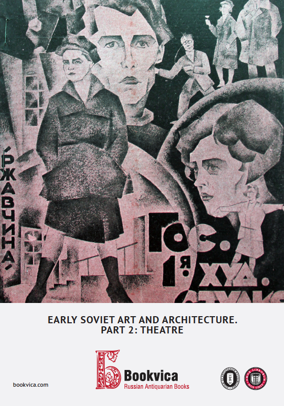 Early Soviet Art and Architecture. Part 2: Theatre