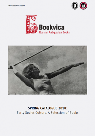 Spring 2018: Early Soviet Culture