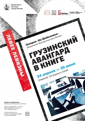 Exhibition Georgian Book Avant-Garde
