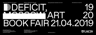 DEFICIT, Moscow art book fair 2019
