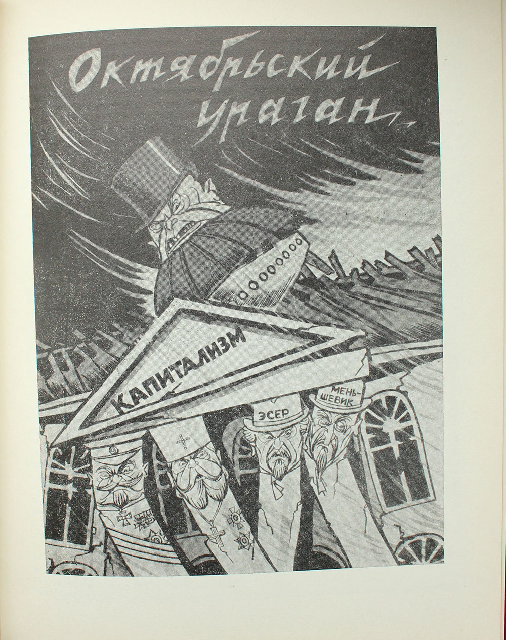 soviet satire artists desyat ocherkov o khudozhnikakh satirikakh soviet satire artists desyat ocherkov o khudozhnikakh satirikakh i e ten essays on satirical artists