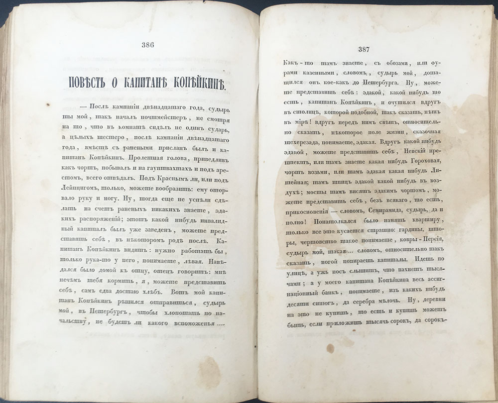 The image of Chichikov - the first entrepreneur in Russian literature 40