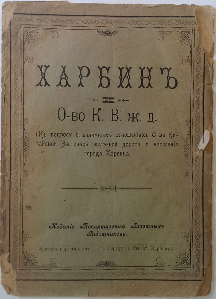 [THE CHINESE EASTERN RAILWAY COMPANY] Kharbin i O-vo K.V.Gh.d.: (K voprosu o vzaimnyh otnosheniyah O-va Kitaiskoi zheleznoi dorogi i naseleniya goroda Kharbina) [i.e. Harbin and The Chinese Eastern Railway Company: (On relationships between The Chinese Eastern Railway Company and Kharbin's population)]