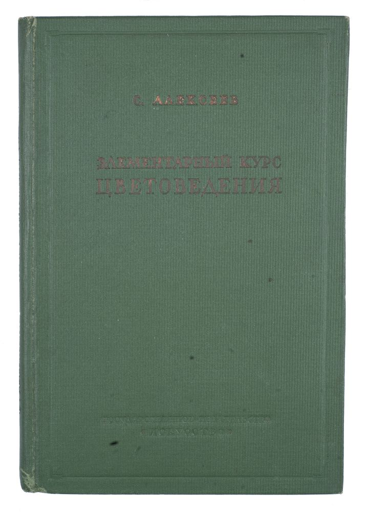 [SOVIET CLASSIC OF COLOR SCIENCE] Еlementarnyi kurs tsvetovedeniia [i.e. Basics of Color Science]. S. Alekseev.