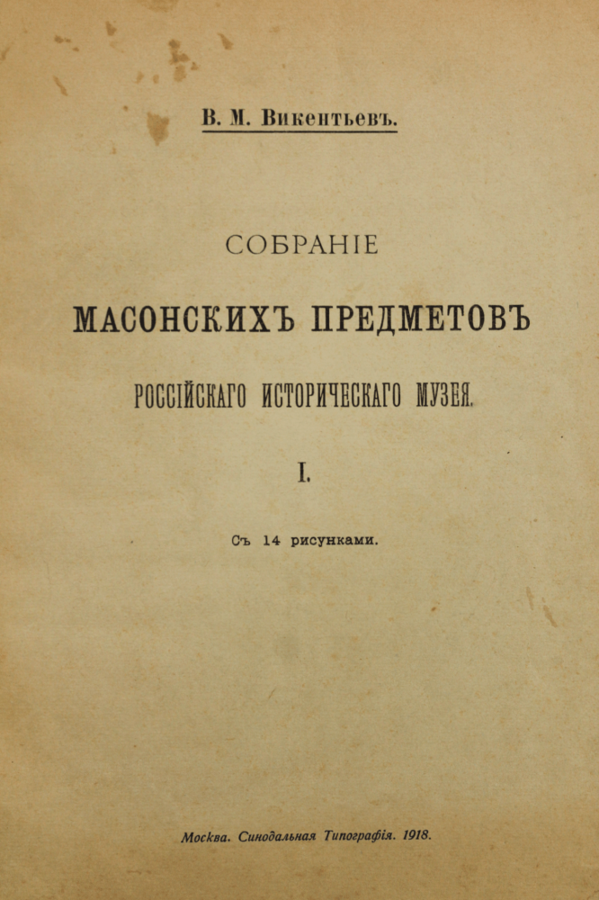[A RARE EVIDENCE OF MASONIC ACTIVITY IN PRE-REVOLUTIONARY RUSSIA] Sobraniye masonskikh predmetov Rossiyskogo istoricheskogo muzeya : I : S 14 ris [i.e. A Collection of Masonic Objects of the Russian Historical Museum: I : 14 ill.]. V. Vikentyev.