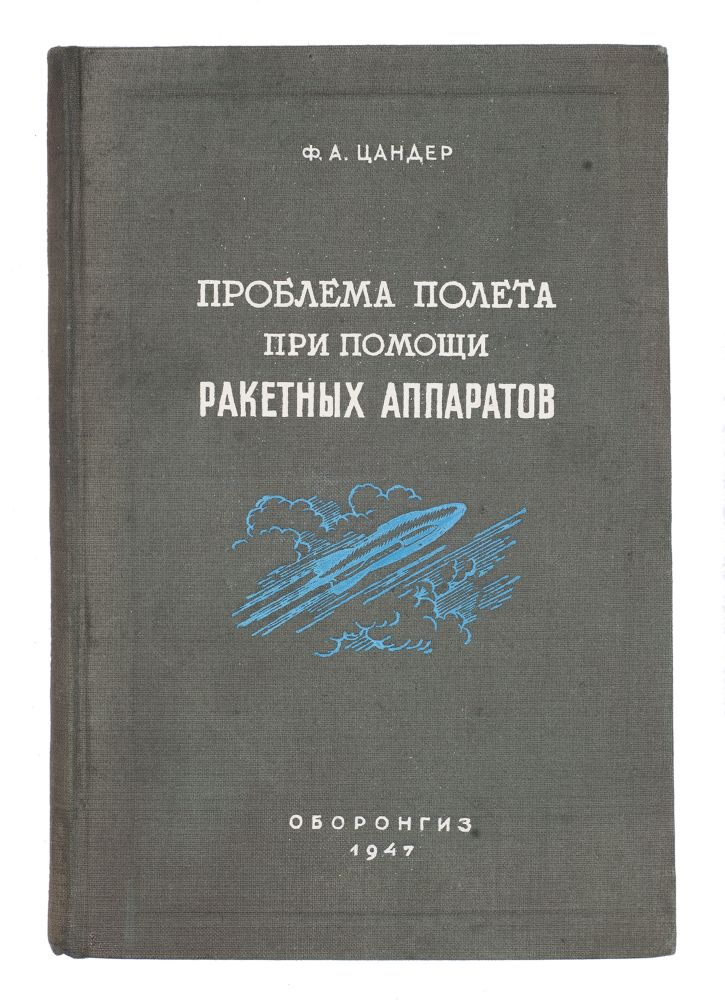 [SPACECRAFT ENGINEERING] Problema poleta pri pomoshchi raketnykh apparatov: Sbornik statei pod red. M.K. Tikhonravova [i.e. Problem of Flights by Rocket Apparatuses: Collection of Articles Edited by M. Tikhonravov]. F. Zander.