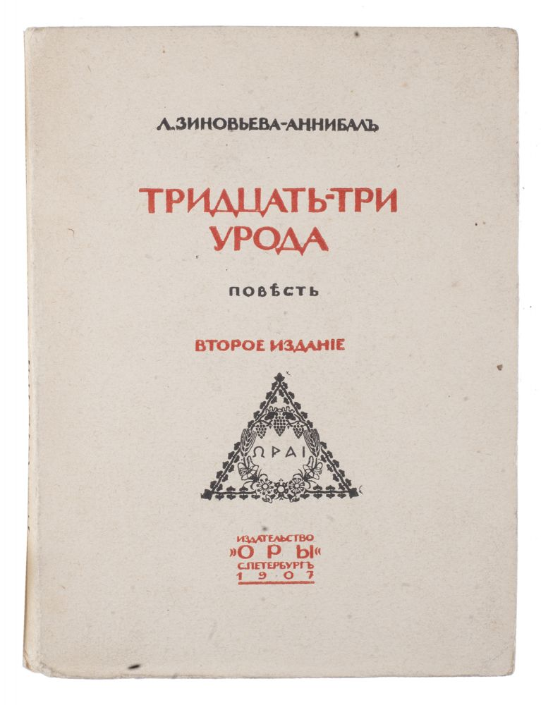 [FIRST RUSSIAN LESBIAN NOVEL] Tridtsat' tri uroda: povest' [i.e. Thirty-Three Abominations: Novel]. L. Zinov'eva-Annibal.