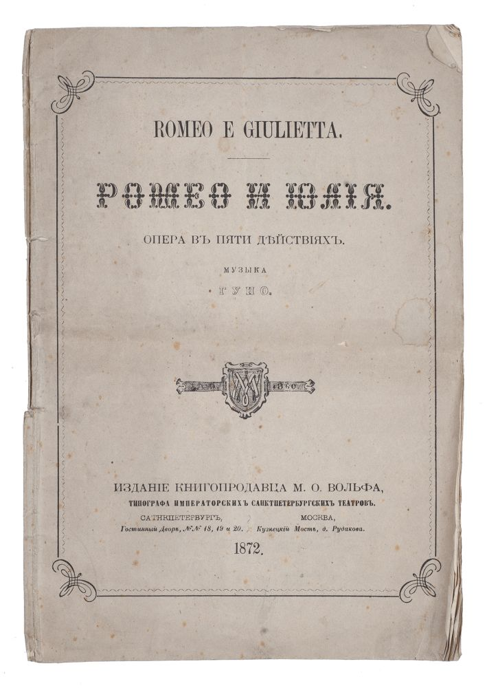 [ROMEO AND JULIET IN RUSSIAN AND ITALIAN] Romeo e Guulietta. Romeo i Iuliia: Opera v piati deistviiakh [i.e. Romeo and Juliet. Opera in Five Acts] / Music by С. Gounod. W. Shakespeare.