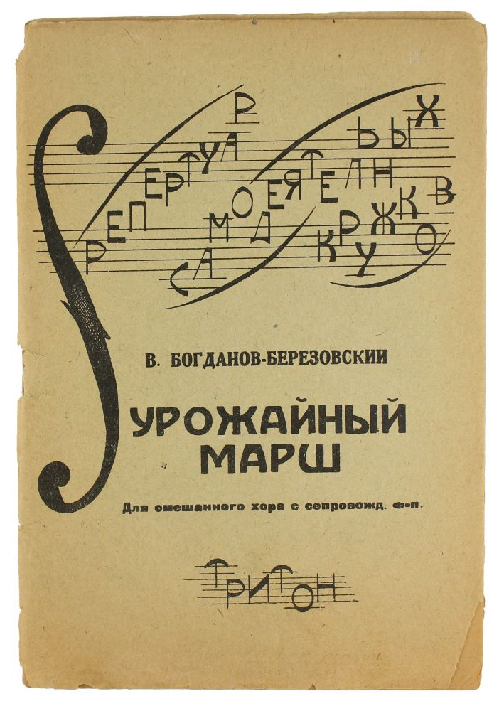 [HARVEST MARCH: COLLECTIVIZATION PROPAGANDA] Urozhainyi marsh: Dlia smeshannogo khora s soprovozhdenii f.-p. [i.e. Harvest March. For Mixed Choir Accompanied by a Fortepiano] / Music by V. Bogdanov-Berezovskii, text by V. Mayakovsky