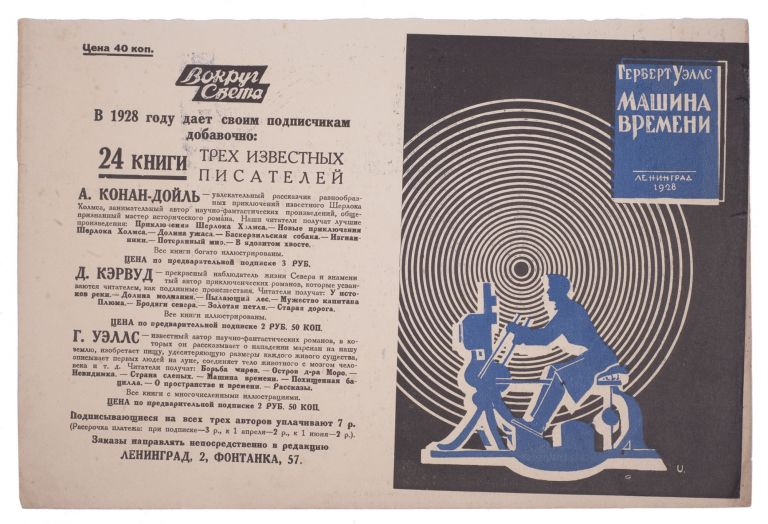 [THE EARLY SOVIET BOOK DESIGN]