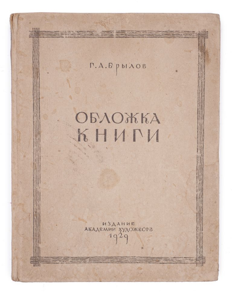 [A STUDY OF THE BOOK COVER] Oblozhka knigi: Opyt istoricheskogo issledovaniia. I. Proiskhozhdenie oblozhki. II. Evoliutsiia. III. Perspektivy [i.e. The Book Cover. A Historical Study. I. Origin of the Book Cover. II. Evolution. III. Future Prospects]. G. Brylov.