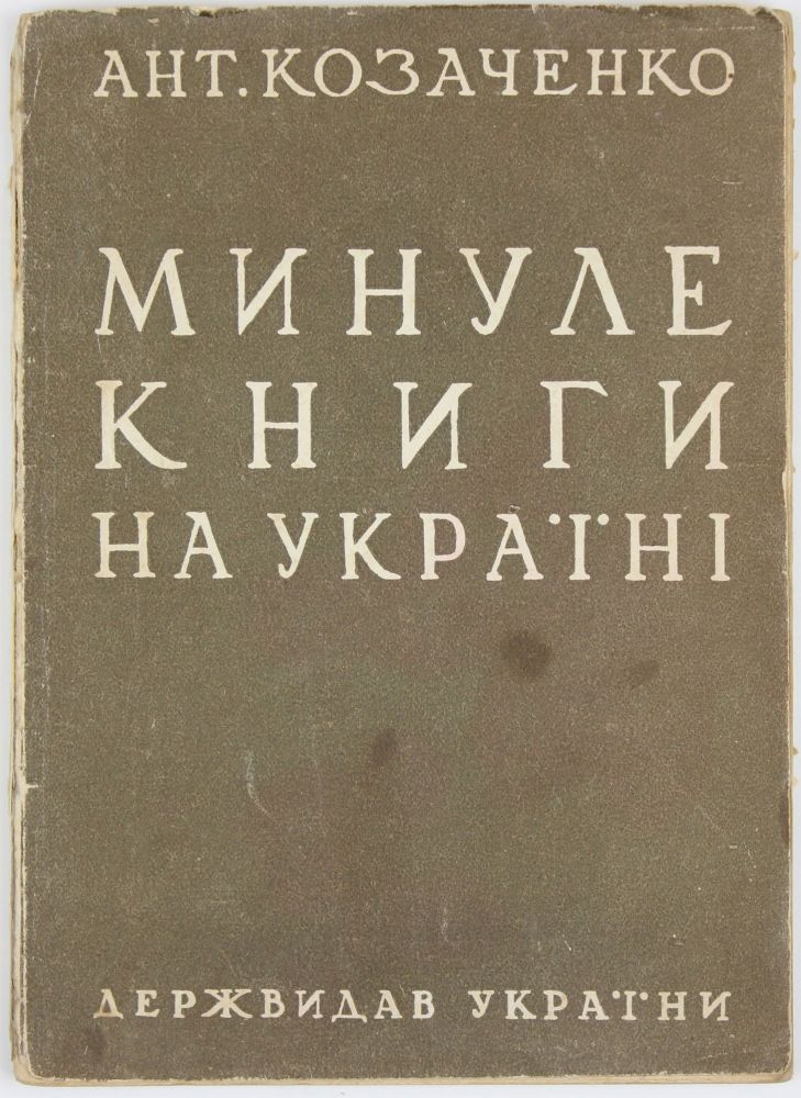 [THE STATISTICS OF UKRAINIAN BOOK PUBLISHING] Mynule knyhy na Ukraini: Istorychnyi narys [i.e. The Past of the Book in Ukraine. A Historical Outline]. A. Kozachenko.