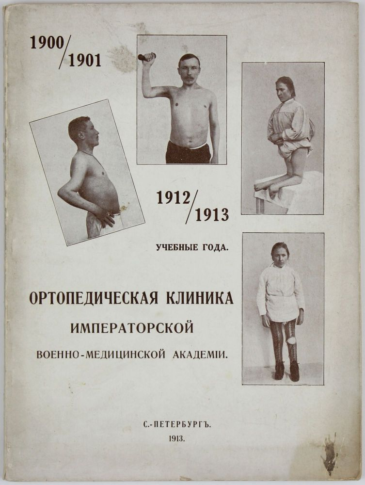 [Orthopaedics IN RUSSIA IN THE BEGINNING OF THE 20TH CENT.] Ortopedicheskaia klinika Imperatorskoi voenno-meditsinskoi akademii: 1900/1901 - 1912/1913 [i.e. Orthopedic Clinic of the Imperial Military and Medical Academy. 1900/1901 - 1912/1913]