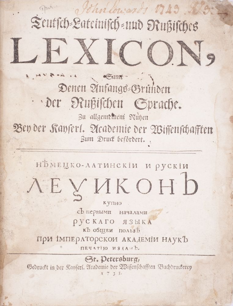 [FIRST BOOK IN GERMAN, PRINTED IN RUSSIA TOGETHER WITH AN EARLY GRAMMAR] Teutsh- Lateinisch- und Russisches Lexicon, samt denen anfangs-gründen der Russischen Sprache. Nemetsko-latinskiy i russkiy leksikon, kupno s pervymi nachalami russkogo yazika k obschey polze [i.e. The German-Latin-Russian Lexicon, With Russian Grammar for the Universal Benefit]