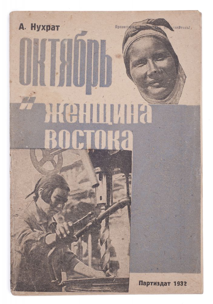 [LIBERALIZATION OF WOMEN IN EASTERN REPUBLICS] Oktiabr' i zhenshchina Vostoka [i.e. The October and a Woman of the East]. A. Nukhrat.