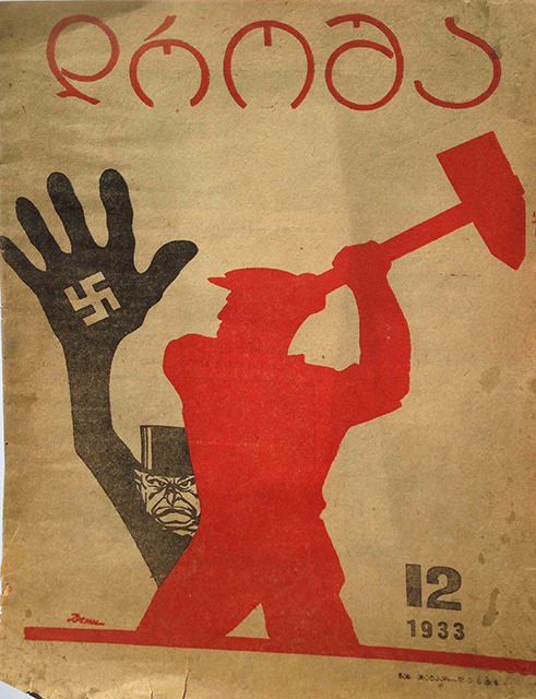 [ANTI-NAZI CARICATURE] Drosha [i.e. The Flag. Weekly Artistic and Literary Magazine]