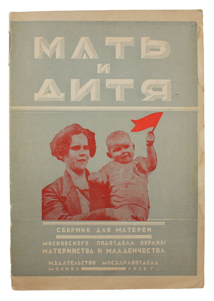 [SOVIET PROTECTION OF MOTHERHOOD] Mat' i ditia: Sbornik dlia materei [i.e. Mother and Child : Collection for Mothers]