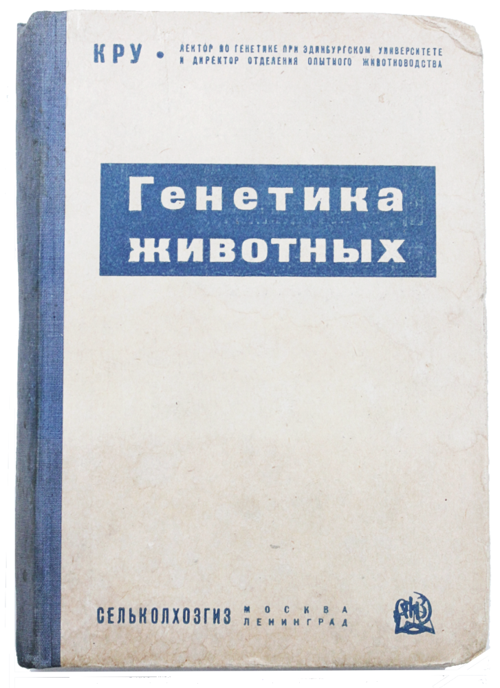 [ANIMAL GENETICS IN THE SOVIET UNION] Genetika zhivotnykh: Vvedeniye v nauku zhivotnovodstva [i.e. Animal Genetics: An Introduction to the Science of Animal Breeding]. F. Crew.