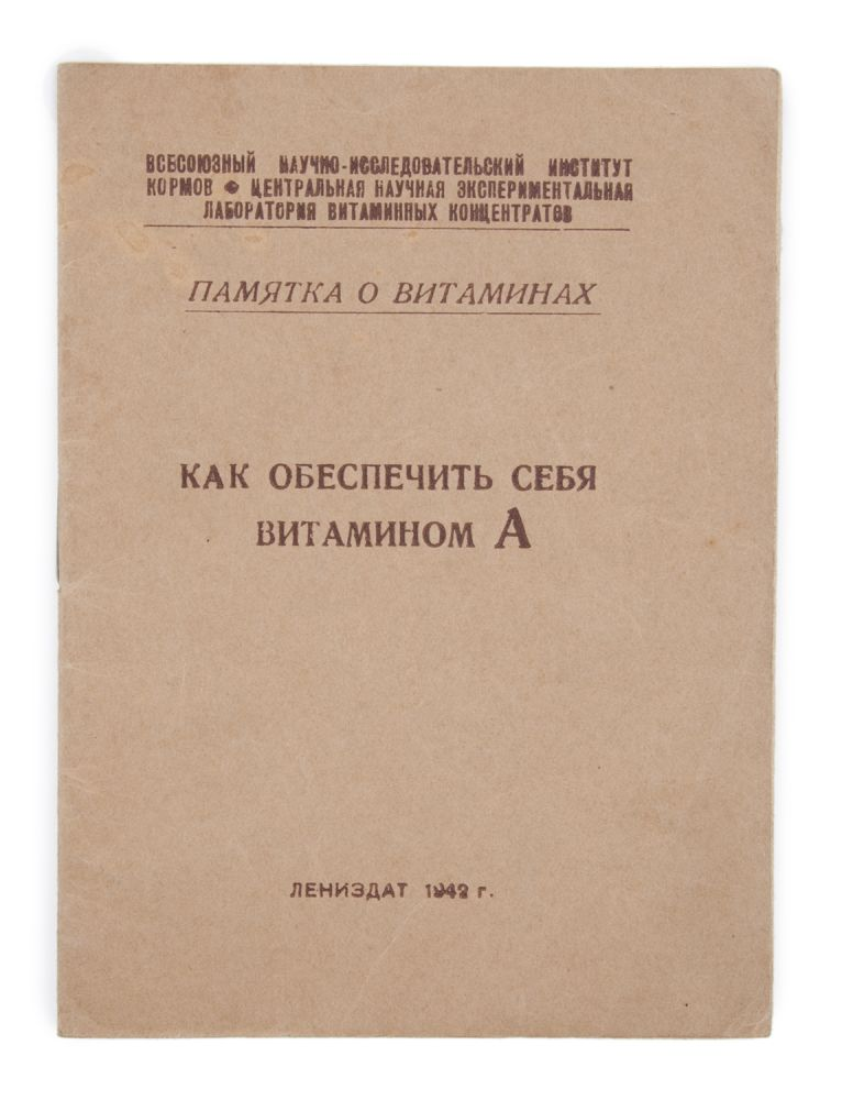 [WHERE TO GET VITAMINS DURING WORLD WAR II] Kak obespechit' sebia vitaminom A [i.e. How to Provide Yourself with Vitamin A]