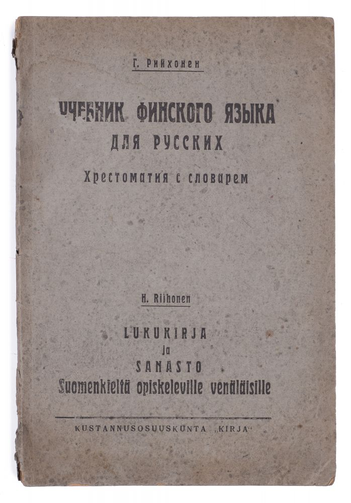 [FINNISH FOR RUSSIANS] Uchebnik finskogo yazyka dlya russkikh: Khrestomatiya s slovarem [i.e. Textbook of the Finnish Language for Russians: Anthology with a Vocabulary]. H. Riihonen.