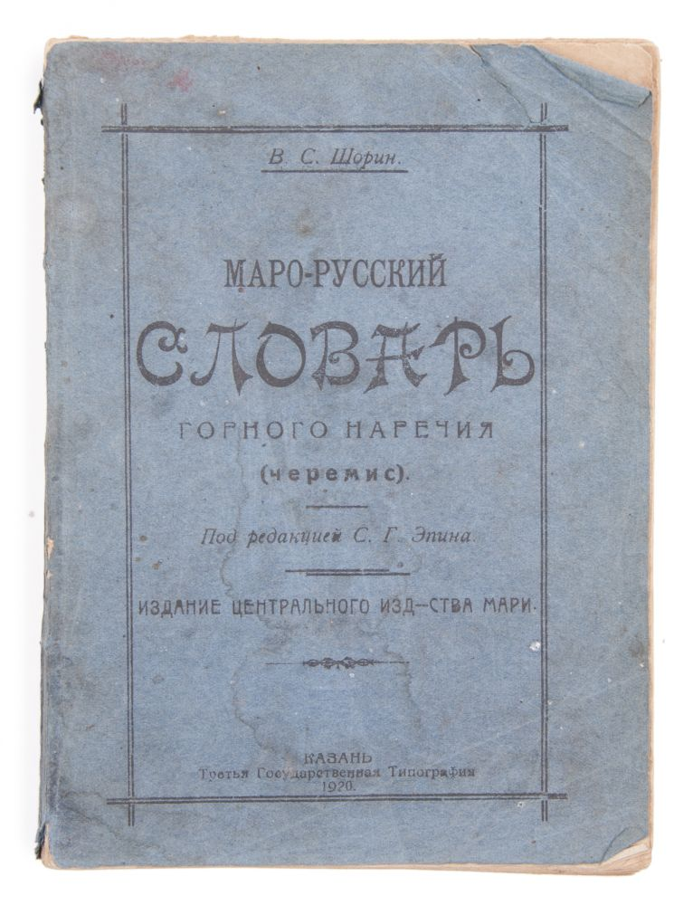 [MARI ETHNIC GROUP] Maro-russkii slovar' gornogo narechiia (cheremis) [i.e. Mari-Russian Dictionary of Hill Dialect (Cheremis)]. V. S. Shorin.