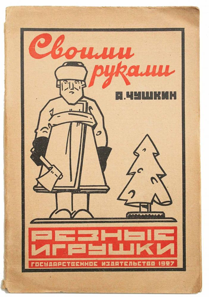 [HOW TO MAKE WOODEN TOYS: A MASTERCLASS FROM THE SELF-TAUGHT ARTIST] Reznaya igrushka iz dereva: So mnogimi ris. [i.e. Carved Wooden Toys: With Multiple Illustrations]. A. Chushkin.