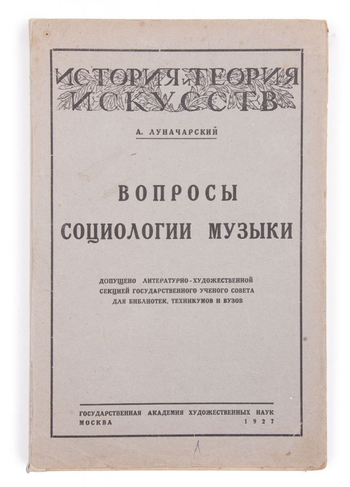 [SOCIOLOGICAL NATURE OF MUSIC] Voprosy sotsiologii muzyki [i.e. Questions of the Sociology of Music]. A. Lunacharsky.