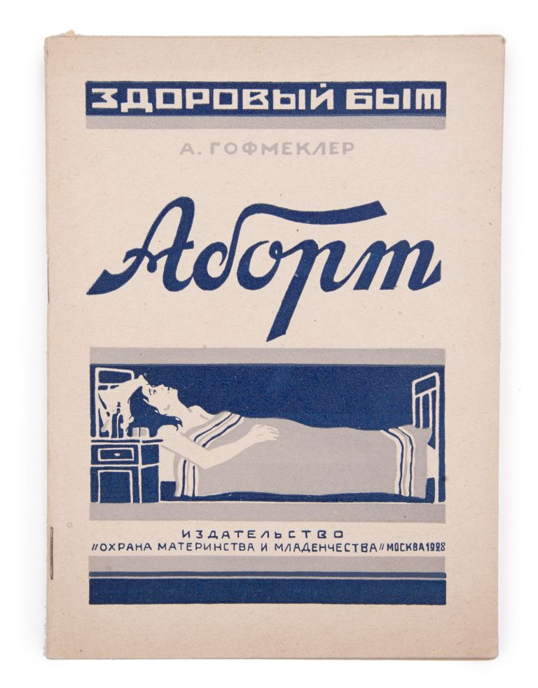 [AGAINST ILLEGAL ABORTION IN THE EARLY SOVIET UNION] Abort: (Vykidysh) [i.e. Abortion: (Miscarriage)]. A. Gofmekler.