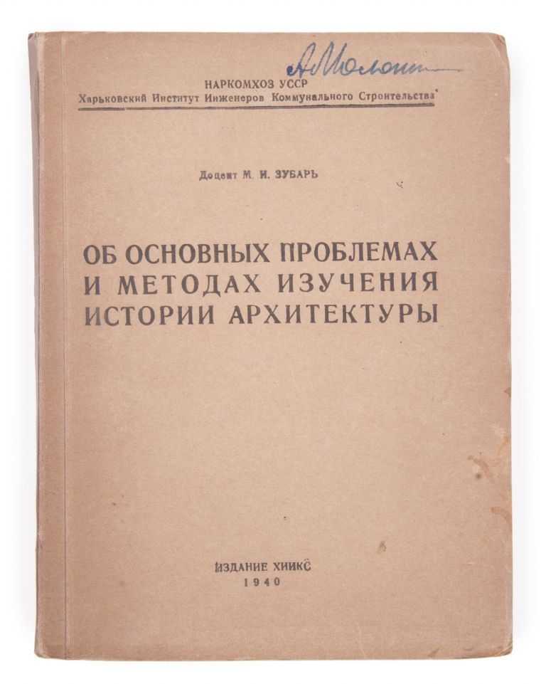 [BIBLIOGRAPHY ON HISTORY OF SOVIET ARCHITECTURE] Ob osnovnykh problemakh i metodakh izucheniia istorii arkhitektury [i.e. On the Main Problems and Methods of Studying the History of Architecture]. M. Zubar'.