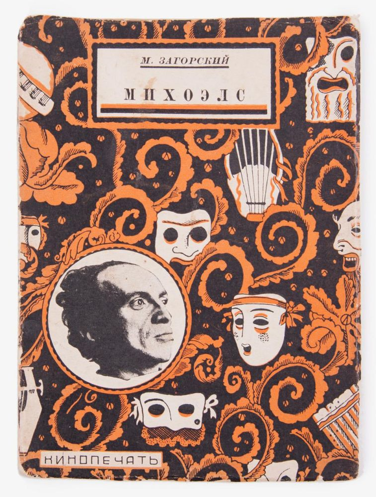 [A PRAISE TO 'A WELL-KNOWN JEWISH BOURGEOIS NATIONALIST'] Mikhoels. M. Zagorskiy.