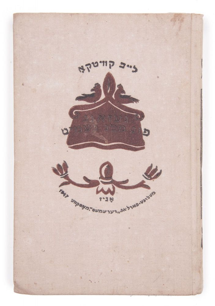 [THE FATE OF JEWISH PEOPLE THROUGH MEER AXELROD'S SKETCHES AND PAINTINGS] Gezang fun mayn gemiṭ: 1941-1946 = Pesn' moei dushi [i.e. Song of My Spirit]. L. Kvitko.