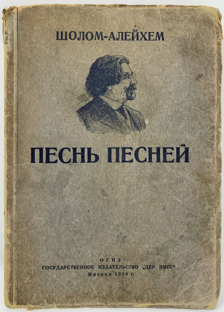 [WARTIME EDITION OF SONG OF THE SONGS] Pesn' pesnei [i.e. The Song of the Songs] / with afterword by R. Rubina. Sholem Aleichem.