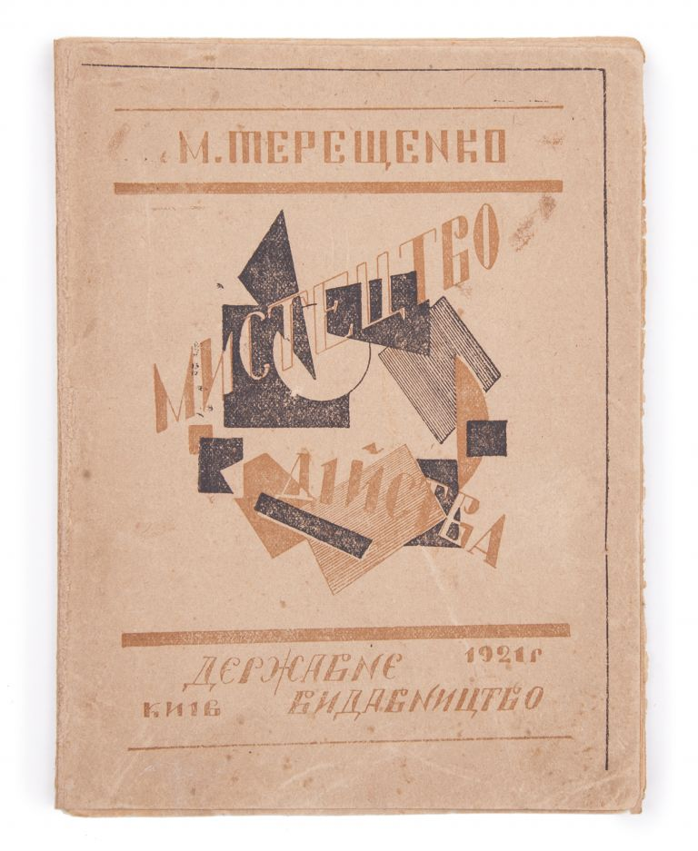 [MANIFESTO OF UKRAINIAN AVANT-GARDE ACTOR] Mystetstvo diistva [i.e. Art of Performance]. M. Tereshchenko.