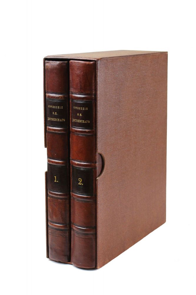 [DOSTOEVSKY'S FIRST COMPLETE WORKS] Polnoe sobranie sochinenii [i.e. The Complete Works of Dostoevsky, Edited and Supplemented by the Author]. F. M. Dostoevsky.