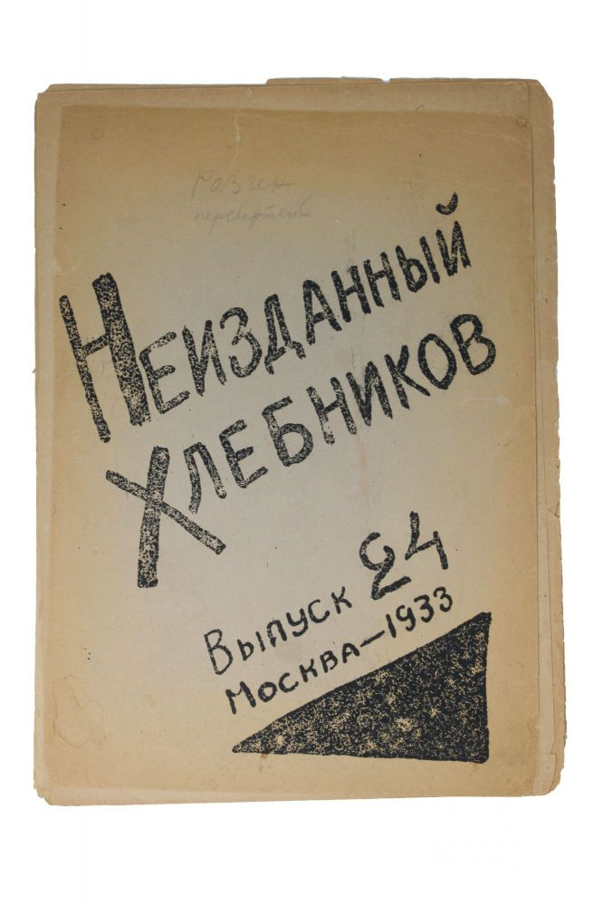 [UNPUBLISHED KHLEBNIKOV. THE FINAL ISSUE] Neizdanny Khlebnikov [i.e. Unpublished Khlebnikov]. Vol. 24.