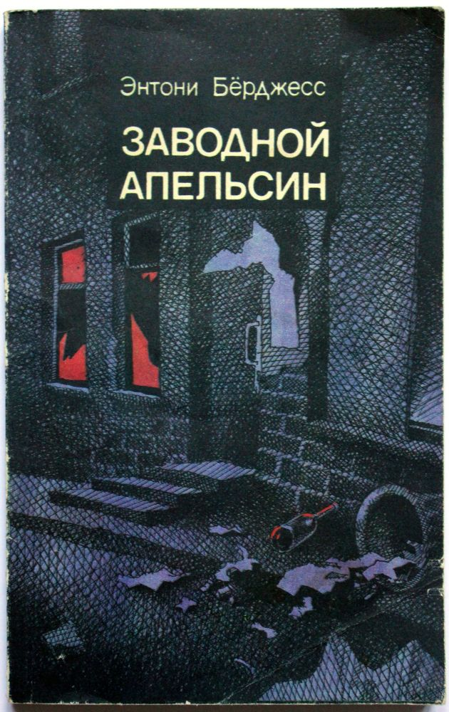 [PERESTROYKA BURGESS] Zavodnoi apel'sin [i.e. A clockwork orange] / Roman. Perevod s angliiskogo V. Boshniaka [A novel. Translated from the English by Vladimir Boshniak]. Anthony Burgess.