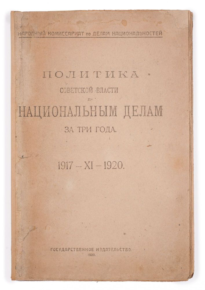 [STALIN BEFORE HE BECAME A LEADER: NATIONAL POLICY OF THE USSR] Politika sovetskoi vlasti po natsional'nym delam za tri goda: 1917-XI-1920 [i.e. The Policy of the Soviet Government on National Questions for Three Years: 1917-XI-1920].
