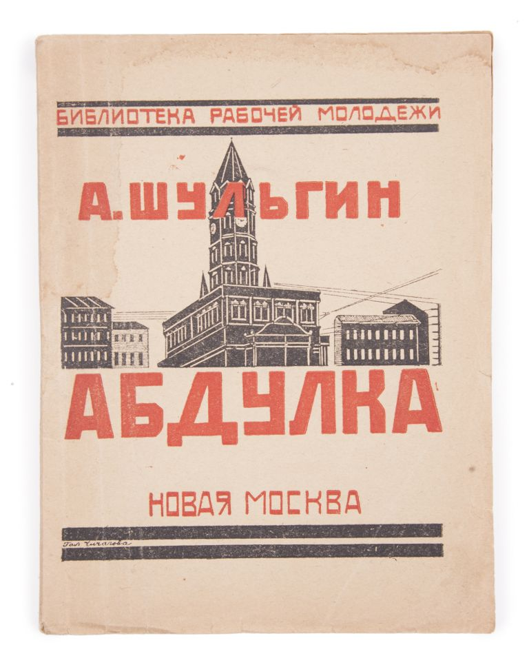 [SUKHAREV TOWER AND MOSCOW STREET LIFE] Abdulka. A. Shul'gin.