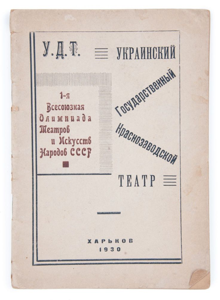 [UKRAINIAN THEATER] K 1-i Vsesoiuznoi olimpiade teatrov i iskusstv narodov SSSR [i.e. For the First All-Union Competition of Theatres and Arts of Nationalities of USSR].