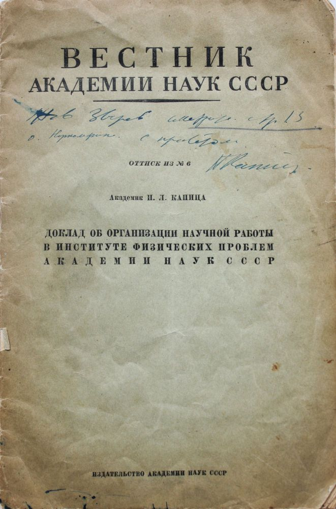 Doklad ob organizatsii nauchnoi raboty v institute fizicheskikh problem Akademii nauk SSSR // Vestnik Akademii Nauk SSSR [i.e. Report on the Organization of Scientific Work in Institute for Physical Problems of the Academy of Sciences of the USSR // Herald of the Academy of the Sciences of the USSR]. Pyotr KAPITSA.