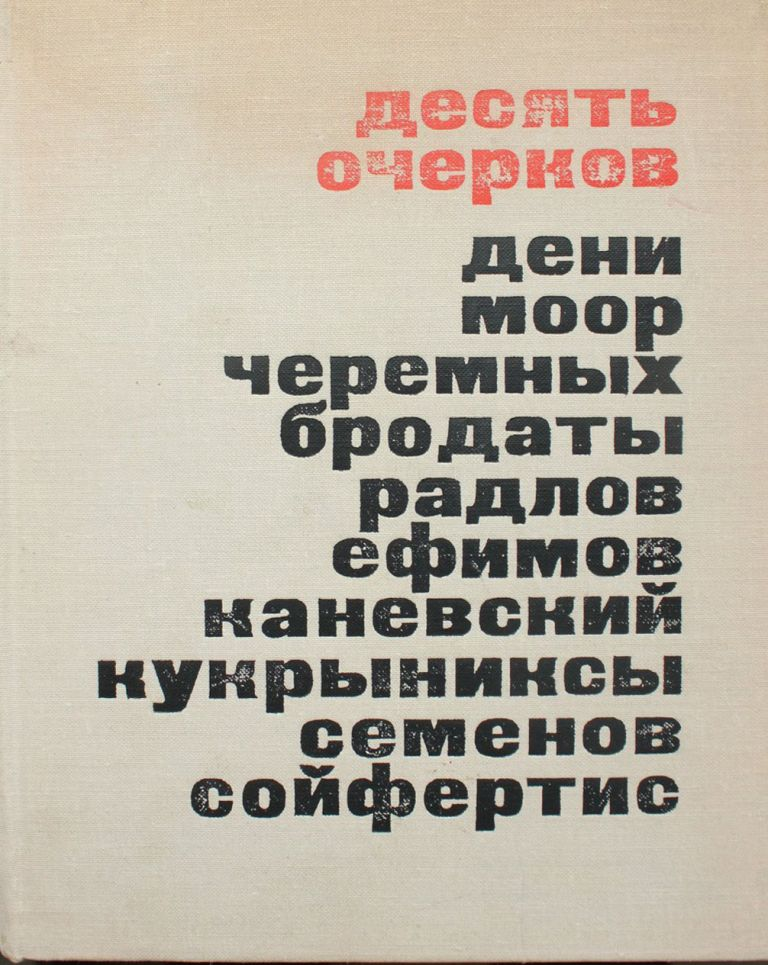 [SOVIET SATIRE ARTISTS] Desyat' ocherkov o khudozhnikakh-satirikakh [i.e. Ten Essays on Satirical Artists]. M. L. Ioffe.