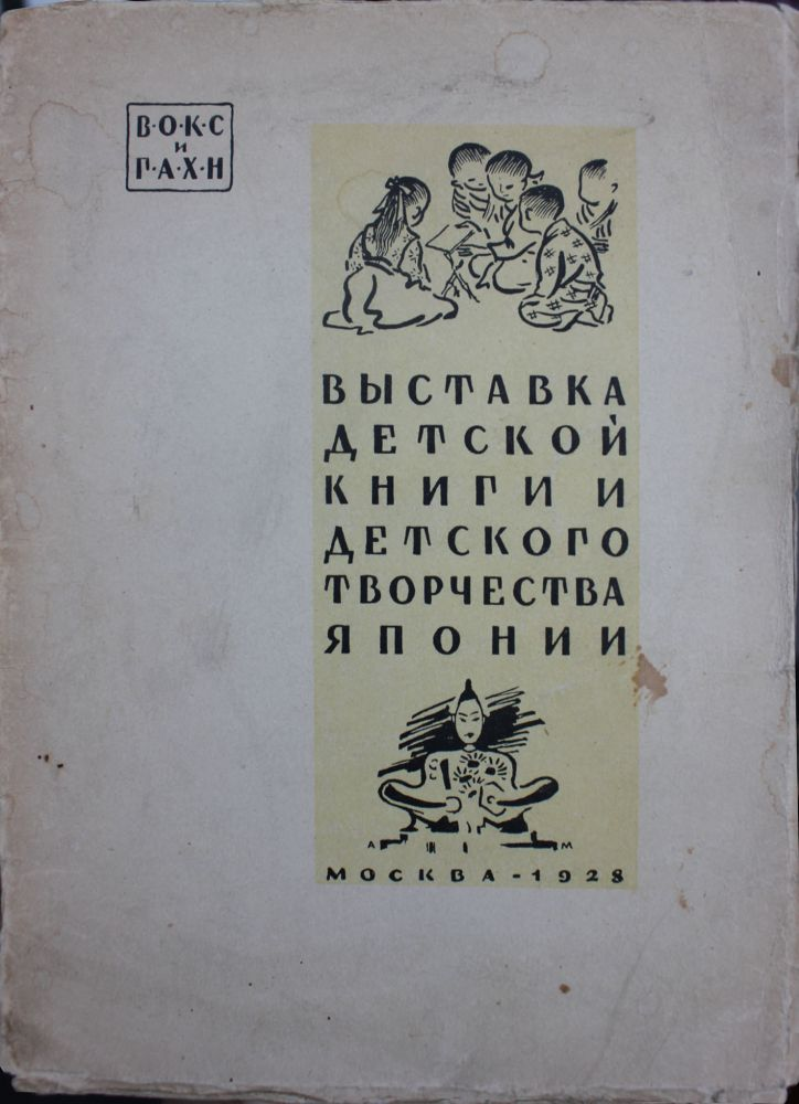 [JAPANESE CHILDREN'S BOOKS IN RUSSIA] Vystavka detskoi knigi i detskogo tvorchestva Yaponii / VOKS and GAHN [i.e. Exhibition of Children's Books and Children's Art of Japan / All-Union Society for Cultural Relations with Foreign Countries; The State Academy of Artistic Sciences]