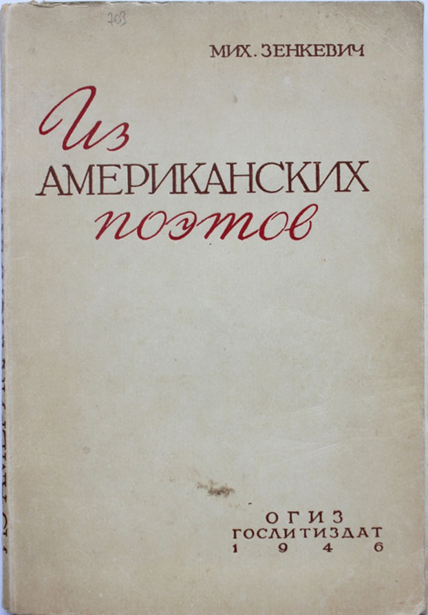 [AMERICAN POETRY IN RUSSIAN] Iz amerikanskikh poetov [i.e. From American Poets]. M. A. Zenkevich.