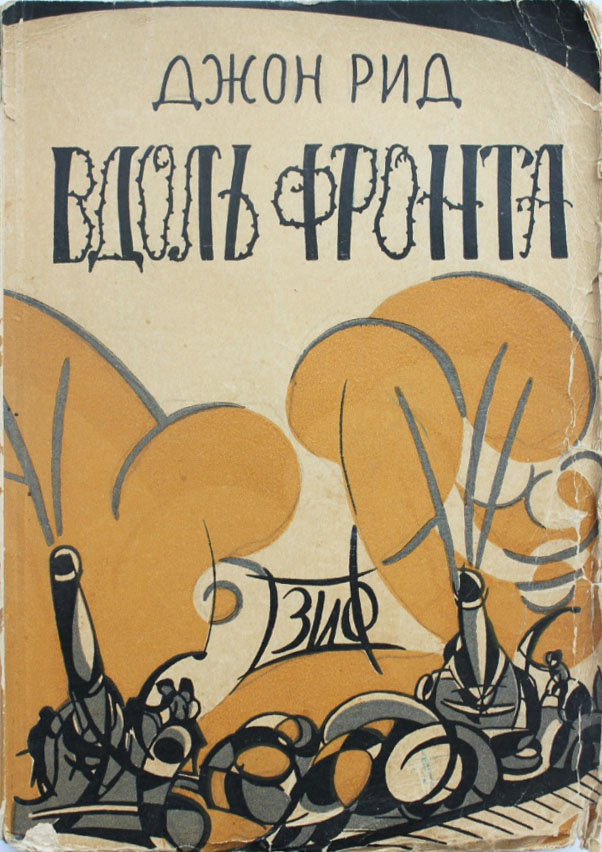 [REED'S THE WAR IN EASTERN EUROPE] Vdol' fronta / Per. s angl. I.V. Sablina i V.F. Korsha [i.e. The War in Eastern Europe / Transl. from English I.V. Sablin i V.F. Korsh]. J. Reed.
