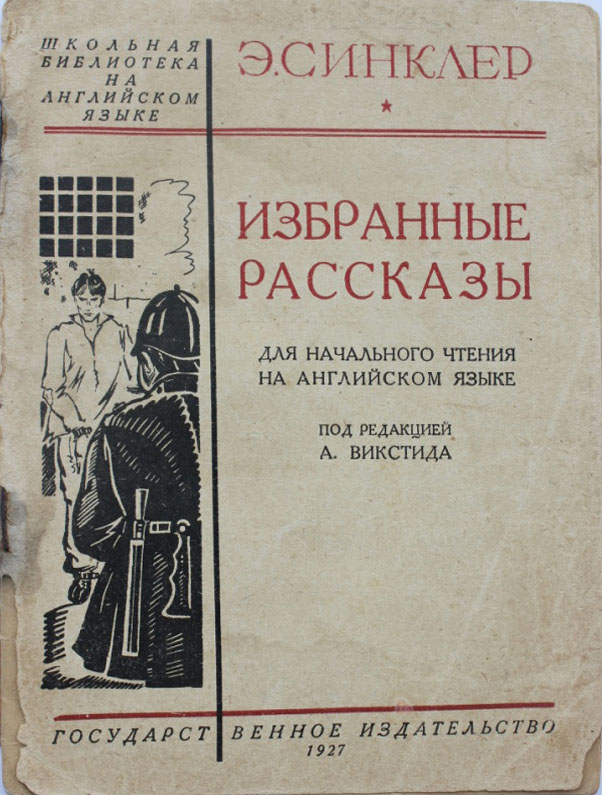 "[SINCLAIR FOR ENGLISH LEARNERS] Izbrannye rasskazy: Rasskaz dlya nachal'nogo chteniya na angliiskom yazyke [i.e. Peter Gudge Becomes a Secret Agent / from ""100 Percent"". Story for beginners studying English]. U. B. Sinclair."