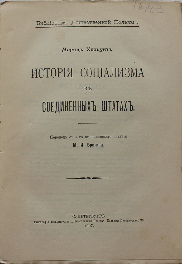 [HISTORY OF SOCIALISM] Istoriya sotsializma v Soedinyonnykh Shtatakh / Per. s 4 amer. izd. M.I. Bragina [i.e. History of Socialism in the United States / Translated from the 4th American edition by M.I. Bragin]. M. HILLQUIT.