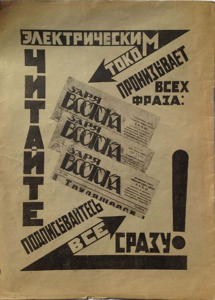 [GEORGIAN CONSTRUCTIVIST COVER] Plamia [i.e. The Flame. The Supplement to Zarya Vostoka]