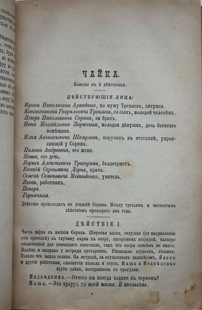 [FIRST APPEARANCE OF CHEKHOV'S THE SEAGULL] Chaika. Komedia v 4-kh deistviakh // Russkaia mysl. Ezhemesiachnoe literaturno-politicheskoe izdanie. God 17. Kniga XII [i.e. The Seagull. Comedy in 4 Acts // The Russian Thought. Monthly Literary and Political Edition. Year 17. Book XII]. A. P. Chekhov.